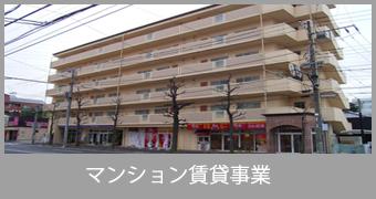 マンション・住宅事業部