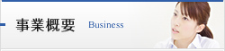 事業概要 Business